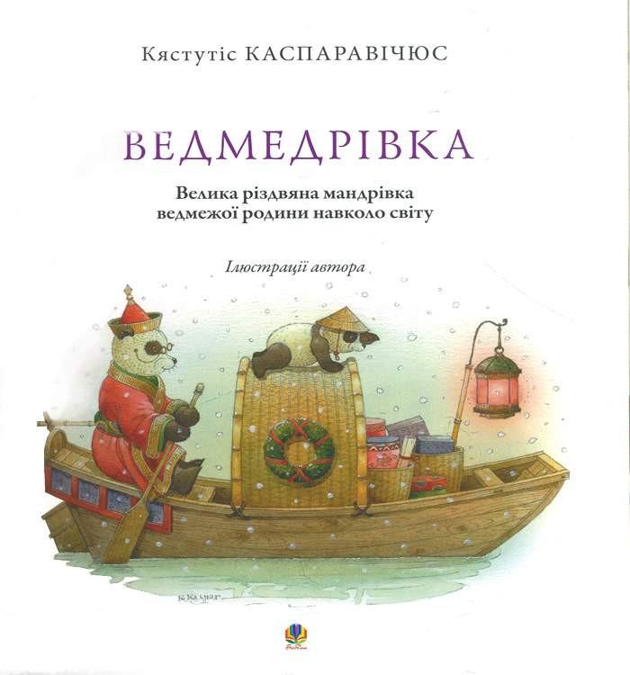 Кястутіс Каспаравічюс «Ведмедрівка»