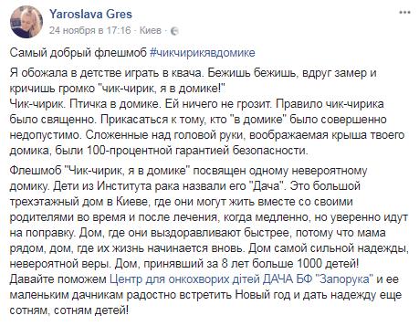 Скрин со станицы блоггера Ярославы Гресь