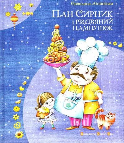 Світлана Лінинська «Пан Сирник і різдвяний пампушок»
