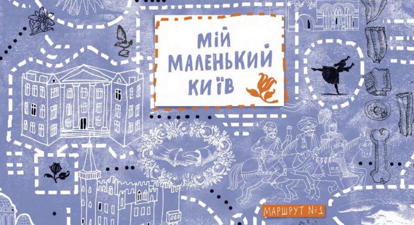 Мій маленький Київ: путівник для дітей.