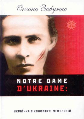 Оксана Забужко «Notre Damme d`Ukraine: Українка в конфлікті міфологій»