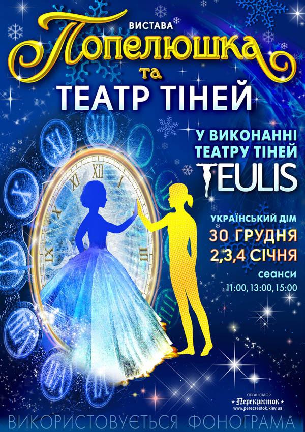 Премьера нового детского спектакля «ЗОЛУШКА и Театр Теней»