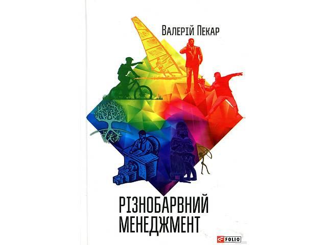 """Валерій Пекар """"Різнобарвний менеджмент"""""""