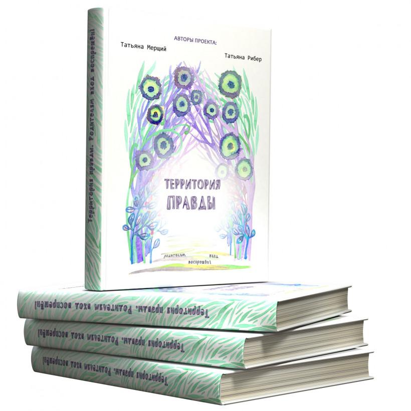 Книга Территория правды или родителям вход запрещен