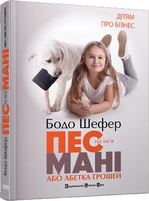 «Пес на ім'я Мані», Бодо Шефер