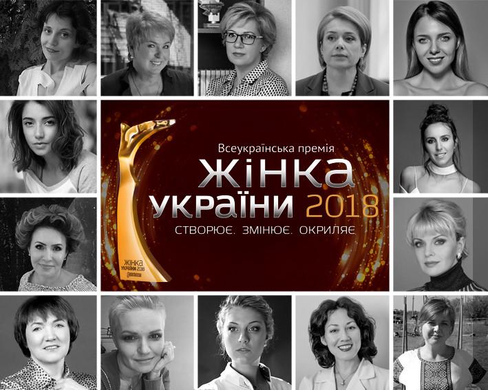 Жінка України - номинация