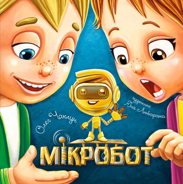 Мікробот Олег Чаклун