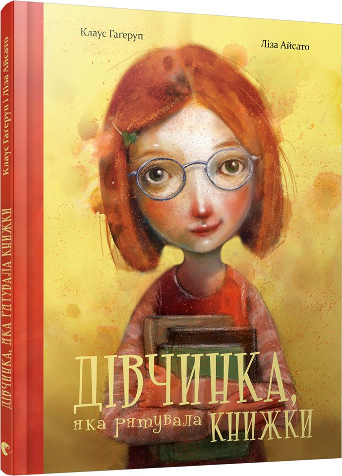 Гаґеруп Клаус «Дівчинка, яка рятувала книжки»