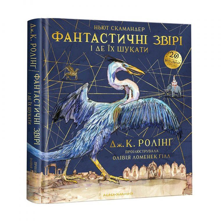 Джоан Роулінг «Фантастичні звірі і де їх шукати»