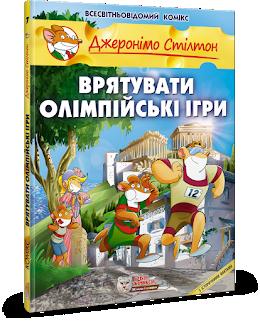 Джеронімо Стілтон «Врятувати Олімпійські ігри»