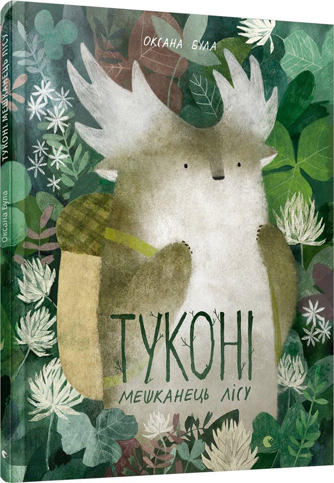 Оксана Була «Туконі – мешканець Лісу»