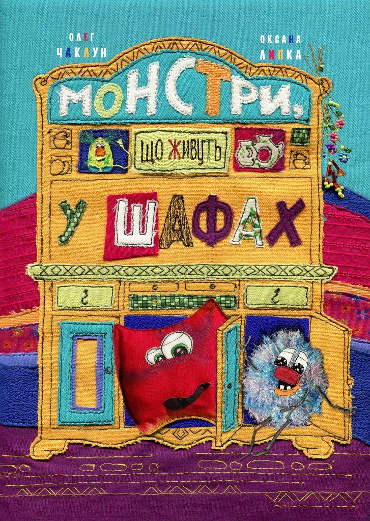 Олег Чаклун «Монстри, що живуть у шафах»