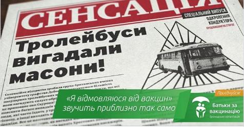 Сити-лайты с провокационными надписями против антипрививочной кампании