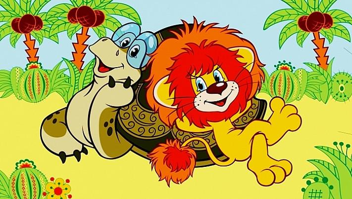 Як левеня і черепаха пісню співали