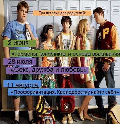 Ивет о подростках на 4мама