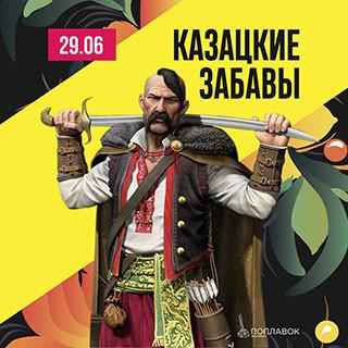 Вечеринка в Днепре Казацкие забавы