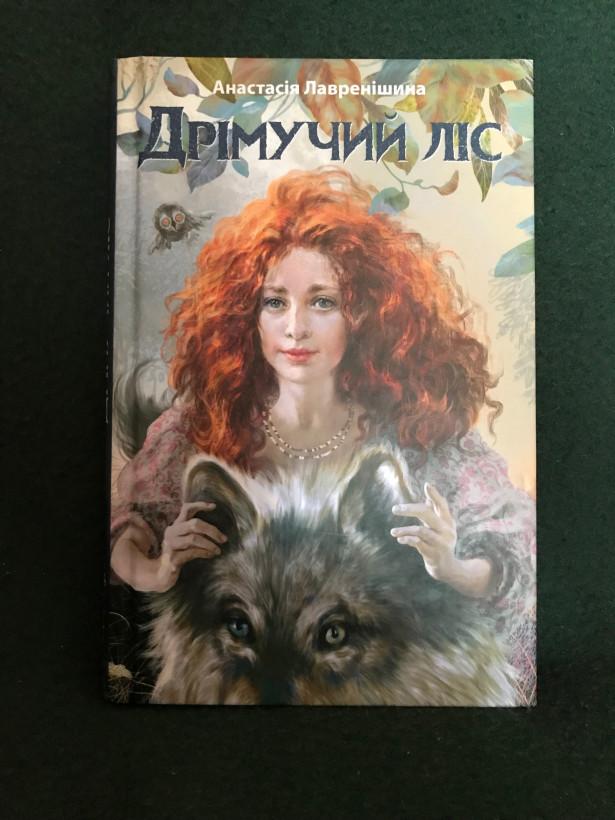 Книга для детей и подростков Дрімучий ліс