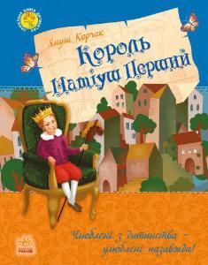 Король Матіус Перший - книга