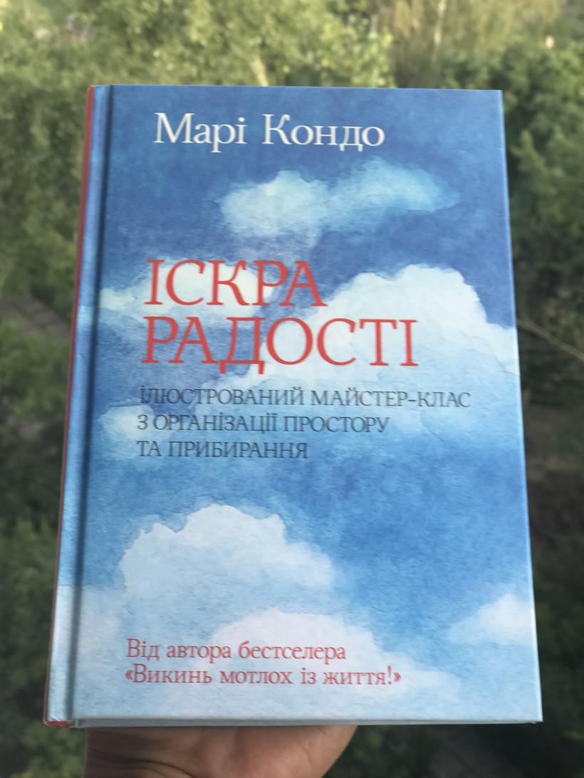 Іскра радості  - нова книга Марі Кондо