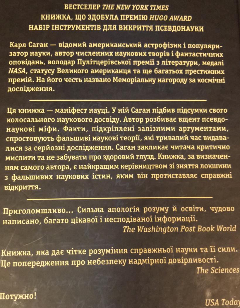 Книга Карла Сагана Світ повний демонів