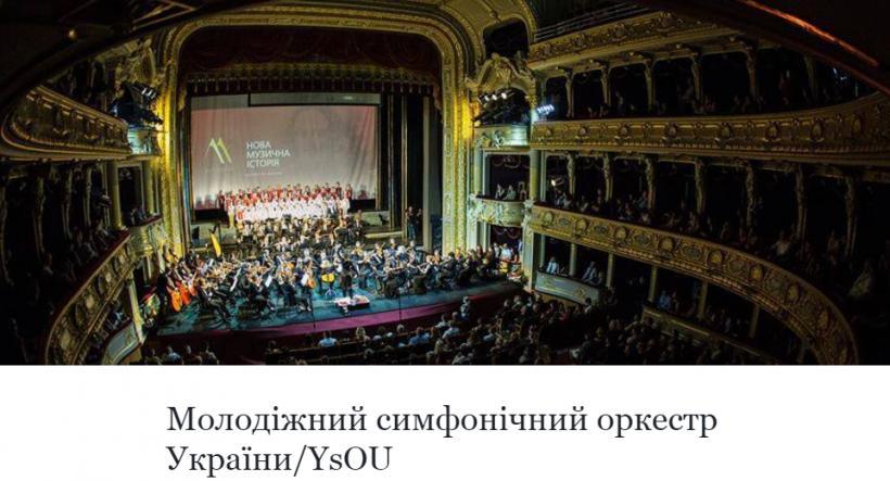Молодежный симфонический оркестр Украины