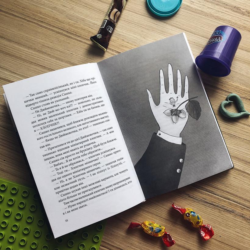 Разворот книги Три горішки для Сашка