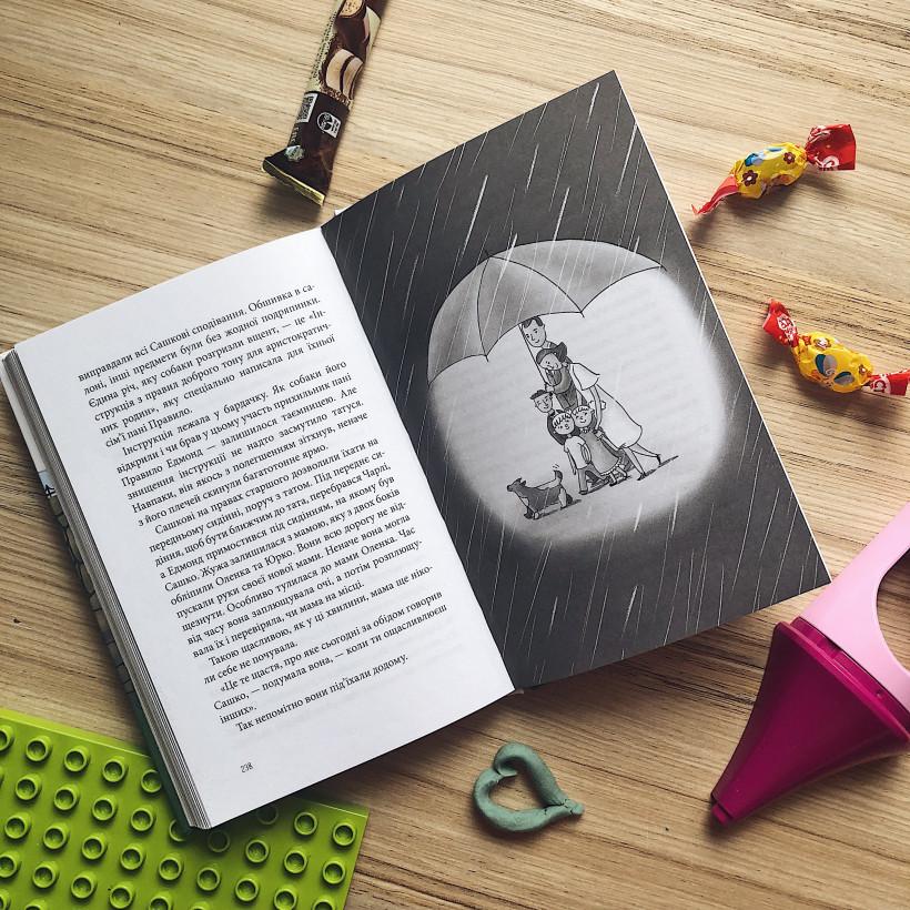 Книга Виктории Ярош