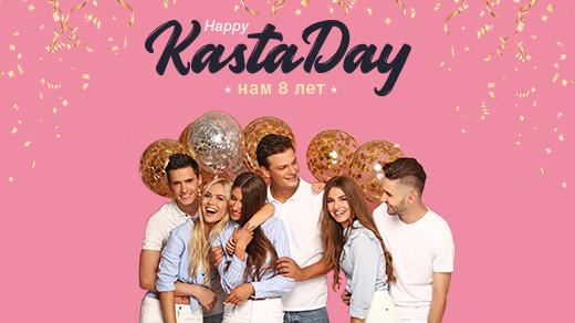 HappyKastaDay: глобальная сезонная распродажа от Каста