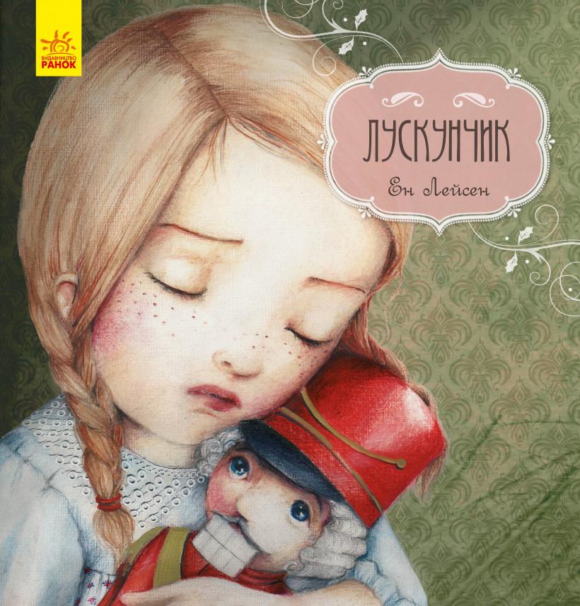 Обложка книги Лейсен Лускунчик - Ранок
