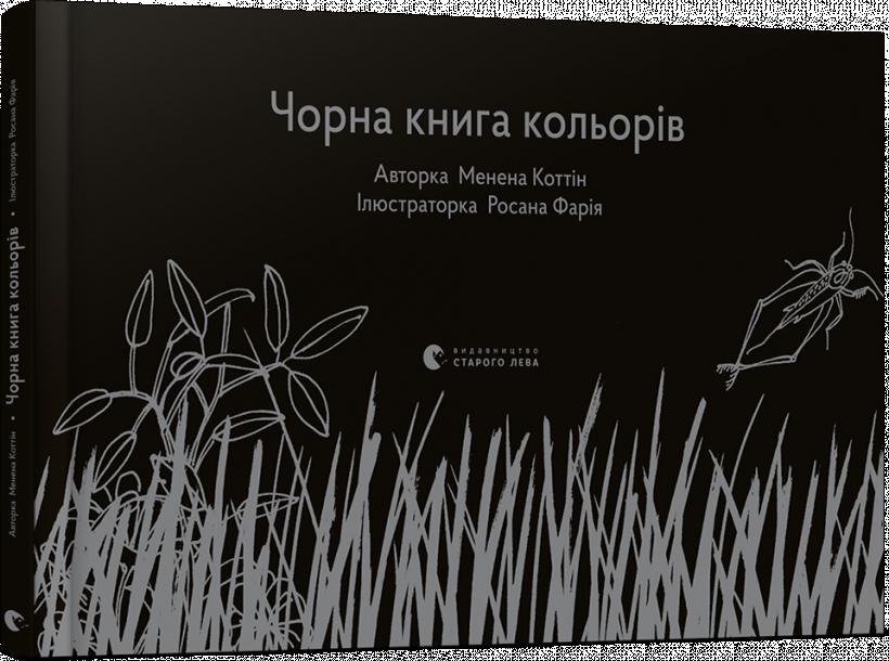 Чороа Книга Кольорів - книга для детей ВСЛ