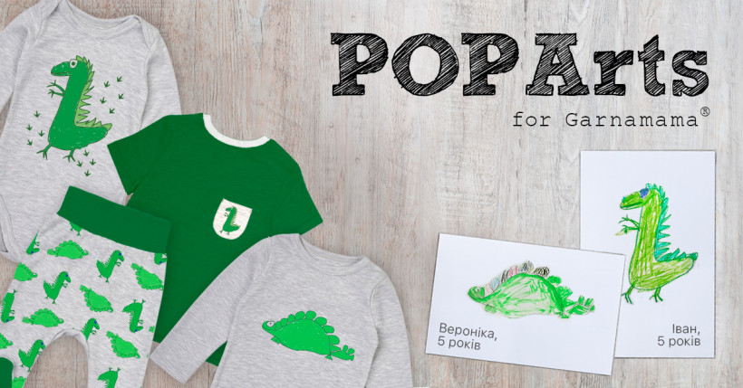 Дитячий одяг українських виробників із принтом динозавра