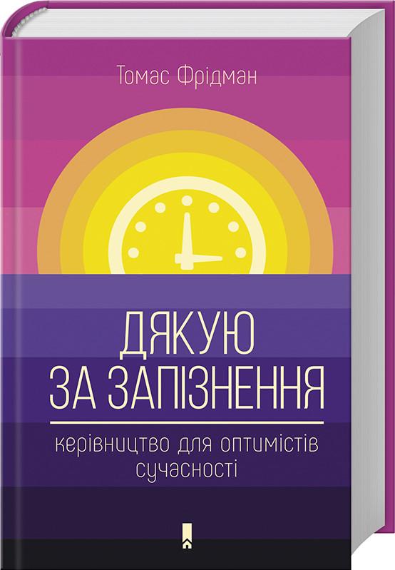 Дякую за запізнення - книга