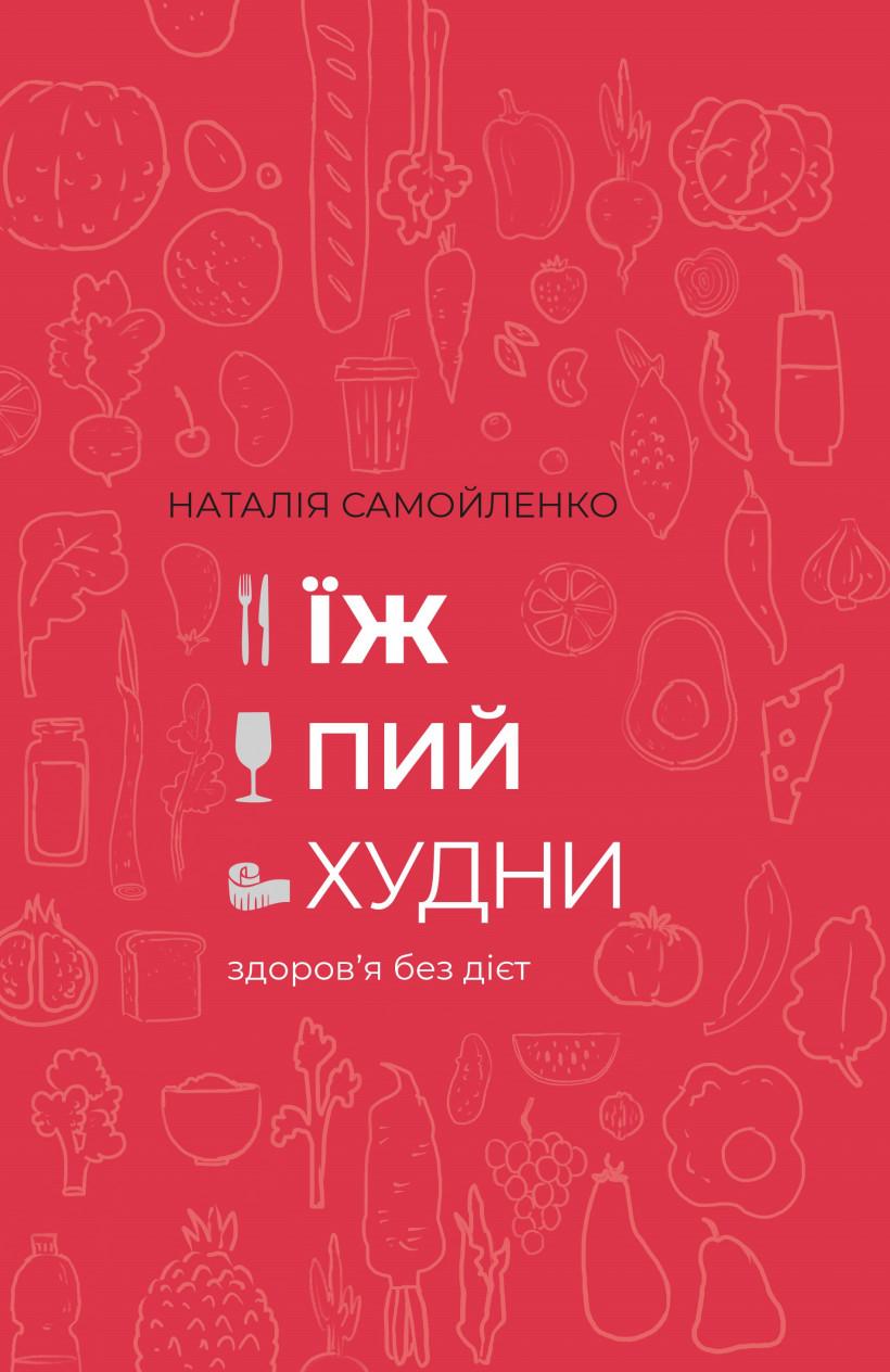 """""""Їж, пий, худни. Здоров'я без дієт"""" Наталія Самойленко від # книголав спеціально для дівчаток"""