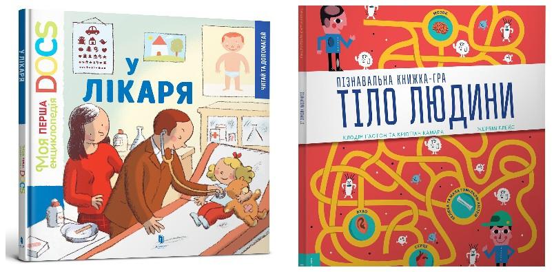 Книги для детей от Артбукс