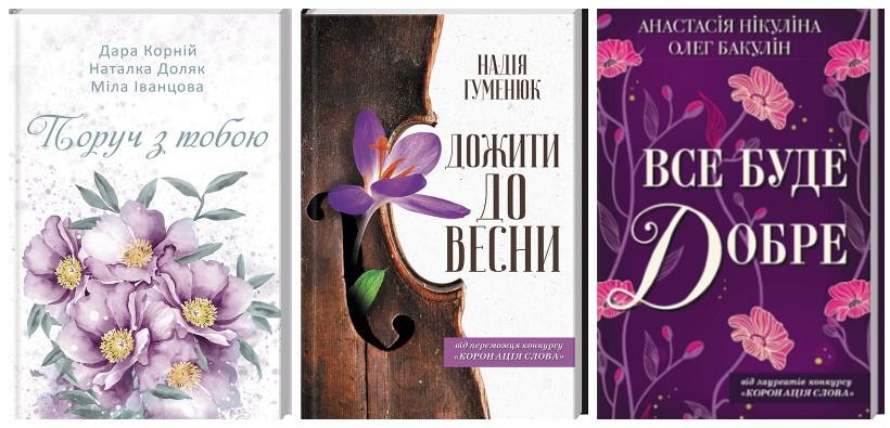 Книги о любви от украинских авторов
