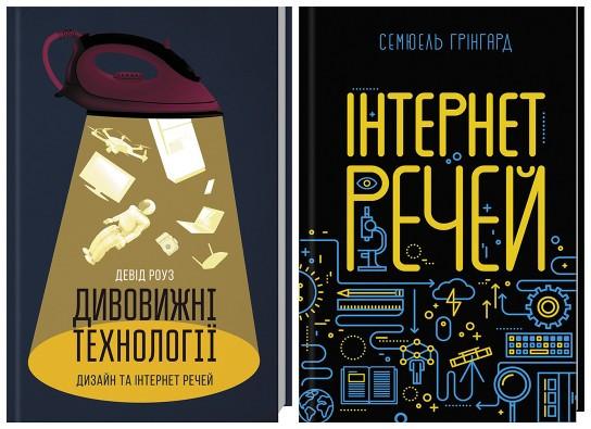 Интернет вещей - книги о технологиях