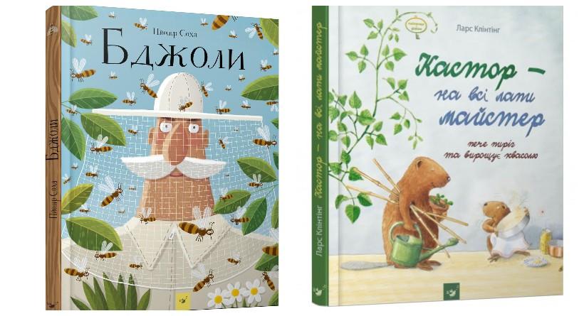 Познавательные книги для детей к Книжному форму от Час майстрів