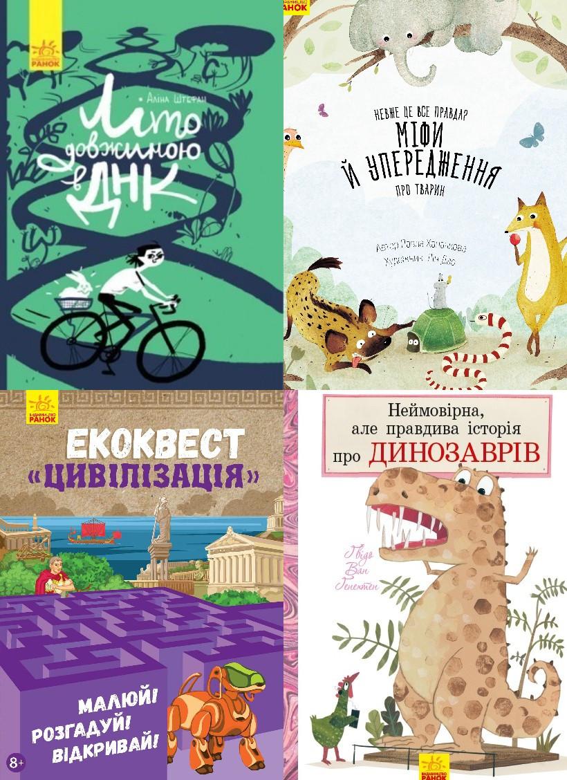 Книги издательства Ранок