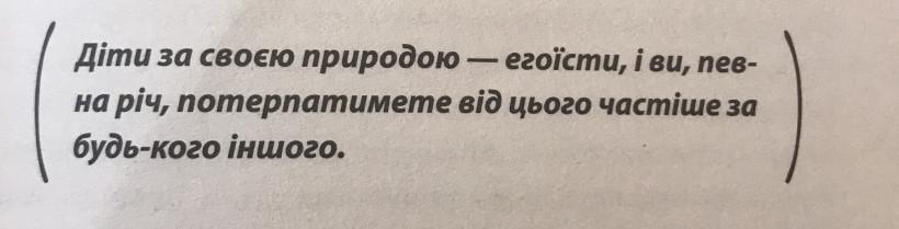 Цитата із книги