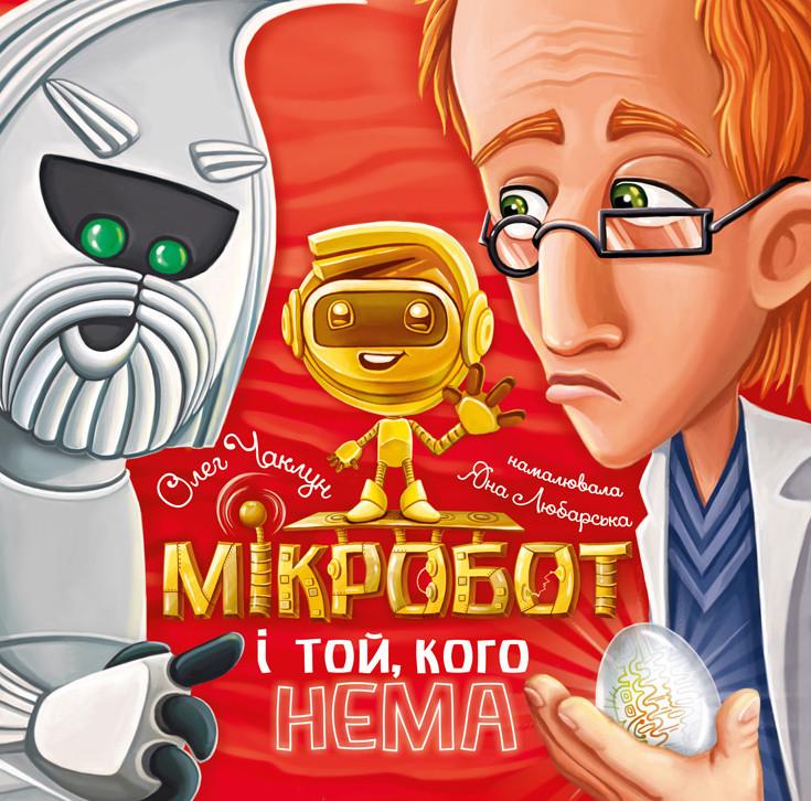 Обложка книги Мікробот