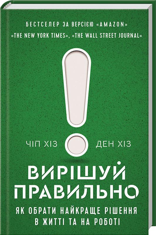 Вирішуй правильно - книга