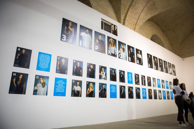 Выставка в Мыстецьком Арсенале Зиркова абетка