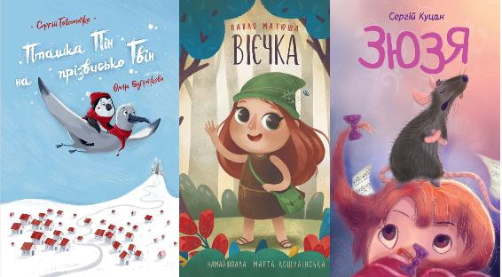 Книги для детей Фонтан казок