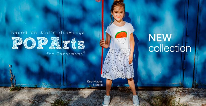 POPArt - коллекция детской одежды украинского производителя