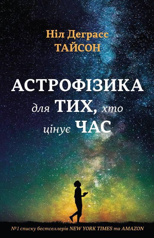 «Астрофизика для тех, кто ценит время»