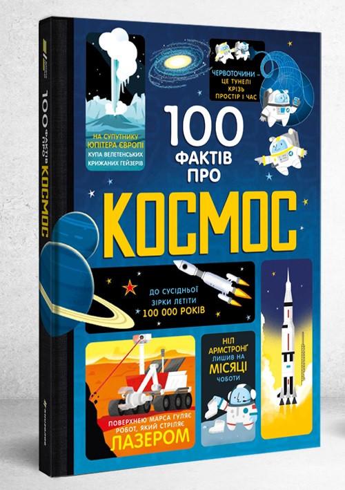 Книга «100 фактів про космос»