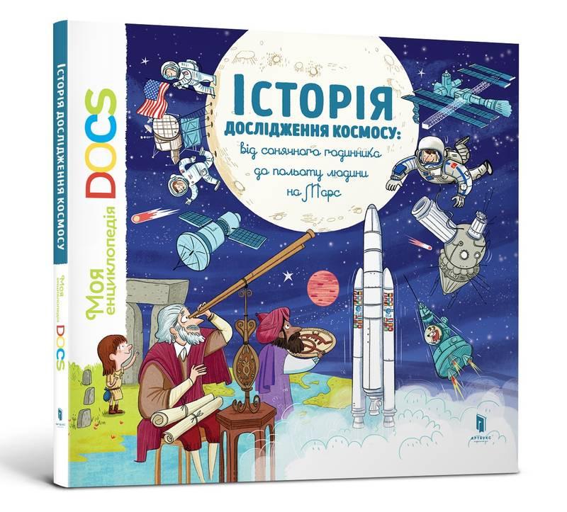 «Енциклопедія. Історія дослідження космосу: Від сонячного годинника до польоту людини на Марс»