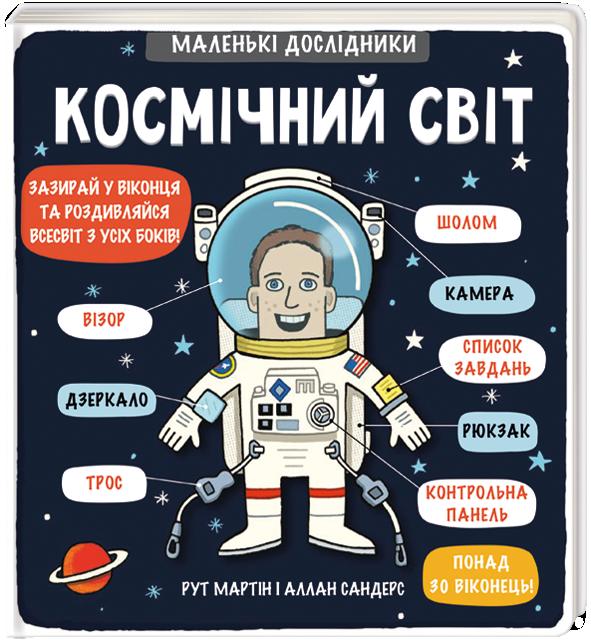 «Маленькі дослідники: Космічний світ»