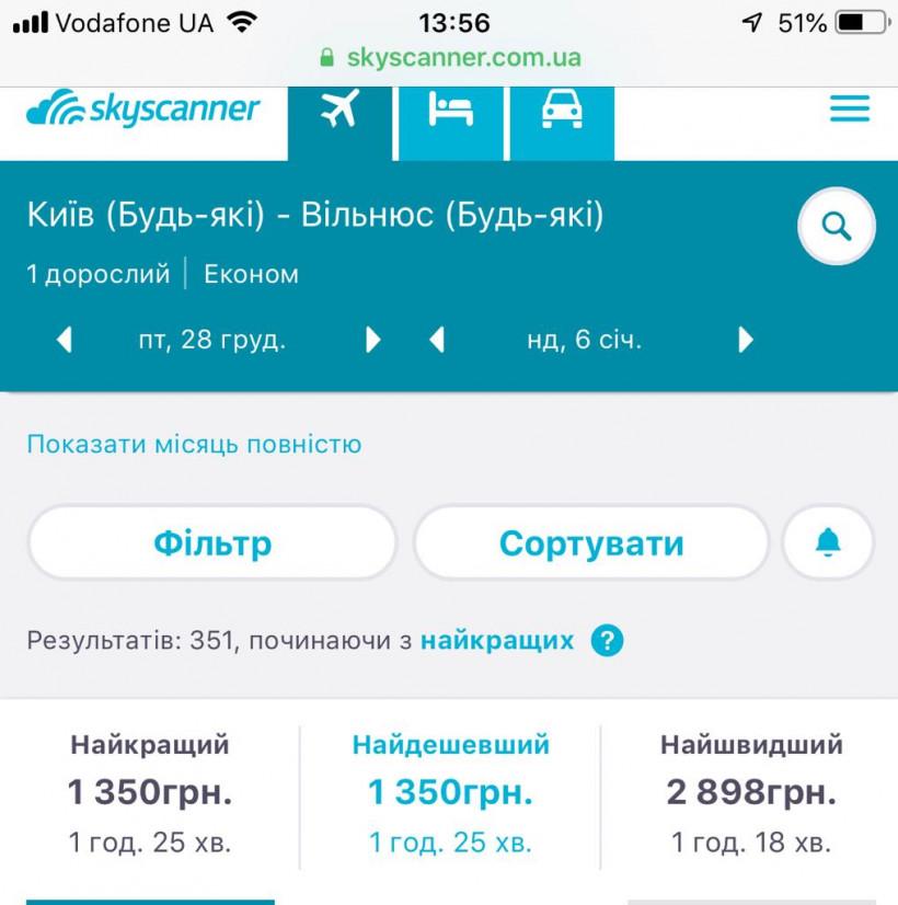 Предложения на перелеты в Вильнюс на Новый год