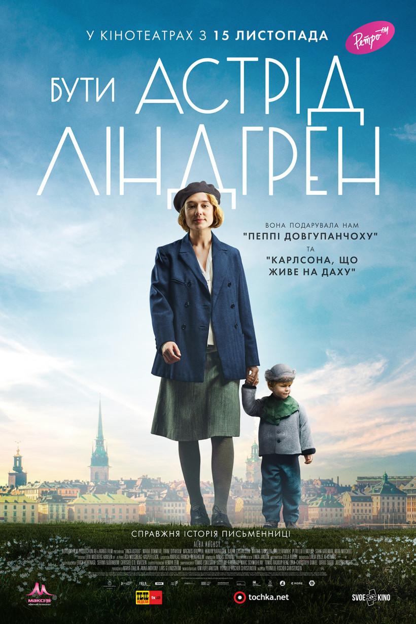 Астрид Лингрен - фильм